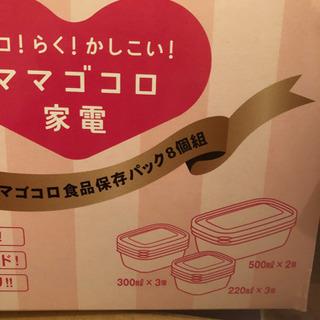 【新品】タッパー8個セット