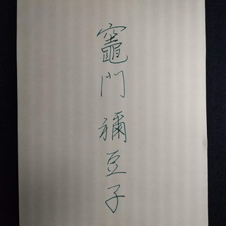 「鬼滅の刃」を書く    今日はヒロイン「竈門禰豆子」です。
