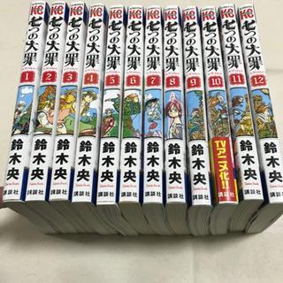 七つの大罪1〜12巻