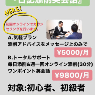 【日記添削英会話】THE EDUCATION TEAM JAPAN