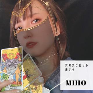 女神式タロット鑑定♡1000yen♡