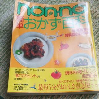 料理本 「簡単おかず百科」 未使用
