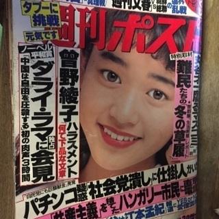 1989平成元年 週刊ポスト