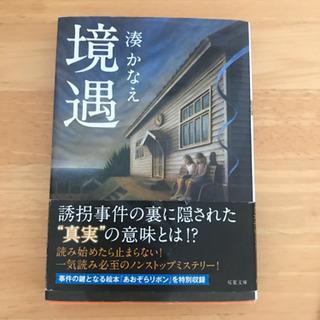 2冊セット: 湊かなえ「境遇」 東野圭吾「麒麟の翼」
