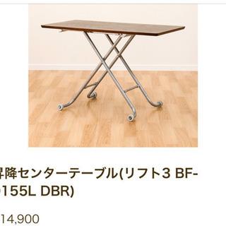 【お取引先決定】ニトリ 昇降センターテーブル