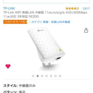 Wi-Fi中継器TP-Link WIFI 無線LAN