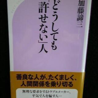 【美品】どうしても〔許せない〕人/著者・加藤諦三