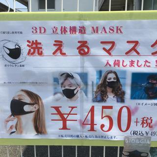 マスク再入荷したみたいです!