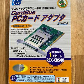 PCカード アダプタ ラトックス REX-CBS40