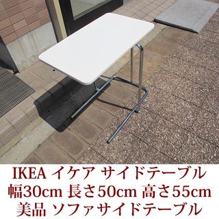 IKEA イケア サイドテーブル ホワイト 長さ50x幅30x高...