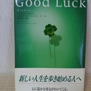 Good Luck グッドラック ~新しい人生を歩き始める人へ~
