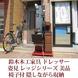 鈴木木工家具 ドレッサー 椅子付 レッジシリーズ ニトリで購入 ...