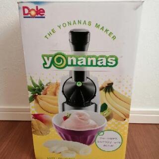 ドール ヨナナス フルーツアイスクリームメーカー