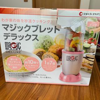 定価10780円 1台7役 マジックブレットデラックス 離乳食