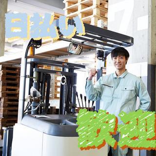 【フォークリフトで働く】倉庫内での日用雑貨のフォークリフト…