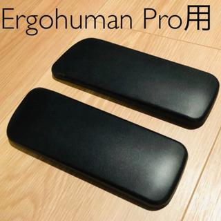 <Ergohuman Pro> 肘パッド アームレスト