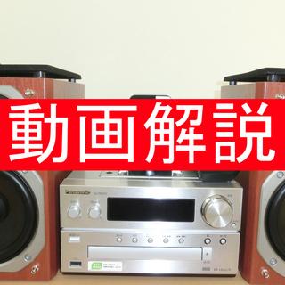 【完売しました】Panasonicミニコンポ SC-PMX5+i...