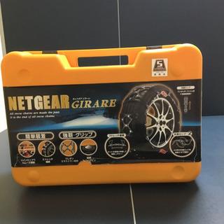 1度使用 ネットギア ジラーレ  GN11 非金属タイヤチェーン