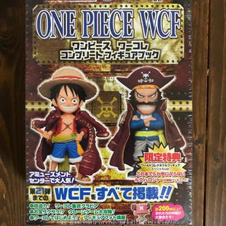 ONE PIECE WCFコンプリートフィギュアブック 新品 未開封