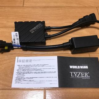LYZER HIDバラストユニット 35W 薄型