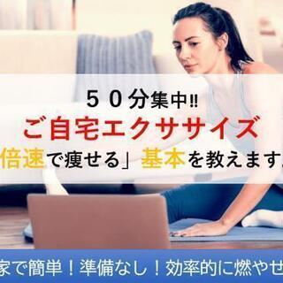 【限定2名】オンライン☆ご自宅エクササイズ!倍速でヤセる!!