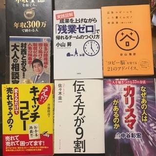 ☆ビジネス本7冊詰め合わせ☆自粛中読書に。内容は本文へ…。
