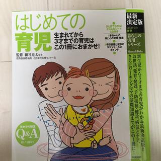 育児本 はじめての育児