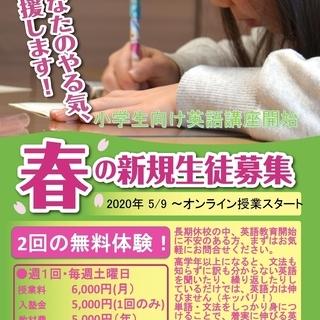 小学生英語クラス新設!