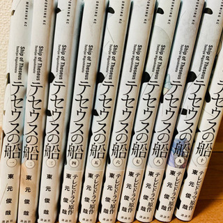 【値下げ致しました!】テセウスの船 全巻10冊 📖📕 値下げ交渉可能