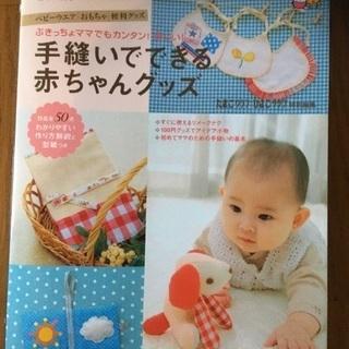手作り赤ちゃんグッズが作れる本