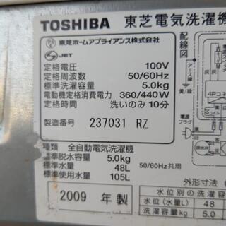 TOSHIBA洗濯機2009年製  AW-305 - 家電