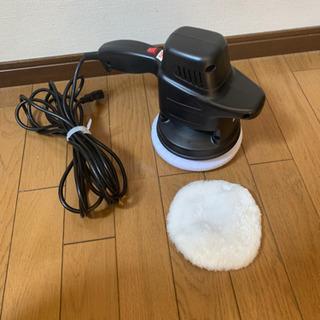 【商談中】カーポリッシャー(100V)
