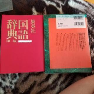 中古集英社国語辞典第二版