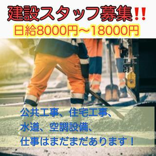 建設スタッフ 急募‼️  作業員日給8000円〜18000円 鹿児島