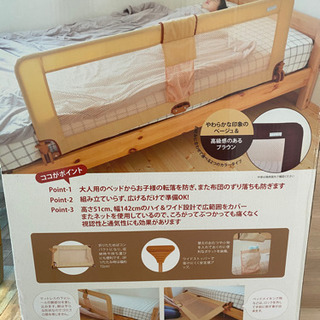 【六義園付近】 ベッドガード
