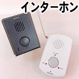 【 無線 インターホン 】 新品未使用