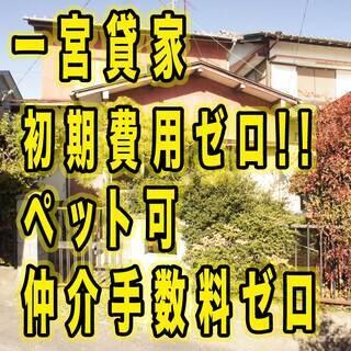 【一宮市・貸家】敷礼ゼロ☆ペット可☆初期費用ゼロ