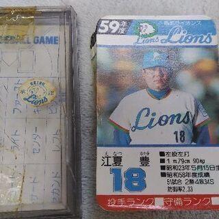 昭和59年度野球カード 激レア商品