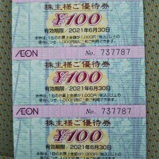 イオン株主優待券1000円分の画像