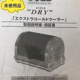 【値下げ‼️】ビール冷却機!アサヒビール•エクストラコールドクー...
