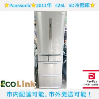 y820☆ 大特価 Panasonic 2011年 426L 5...