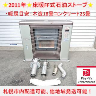 y819☆ サンポット 2011年 ゼータスイング 床暖機能付き...