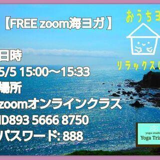 zoom  FREE 海ヨガ
