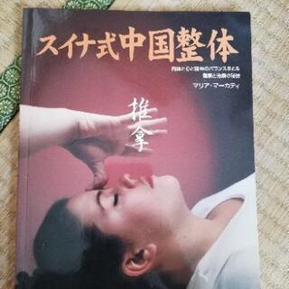 中国整体の本