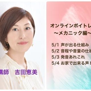 オンラインボイトレWS~メカニック編~開催!!