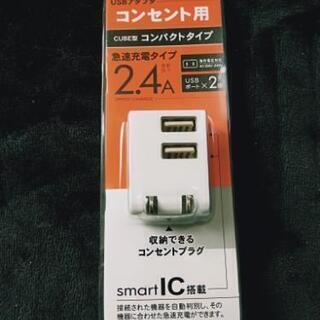 急速充電!USBアダプタ USBポート2口