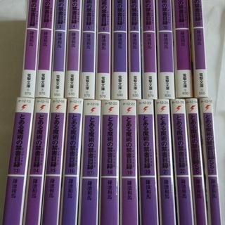 小説 ラノベ とある魔術の禁書目録 全22巻+SS 全2巻
