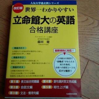 英語 参考書