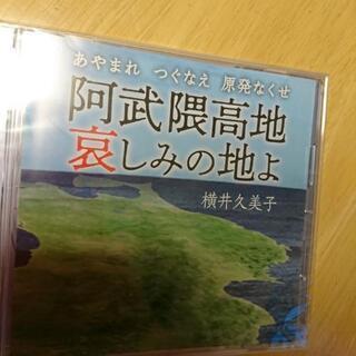 横井久美子CD新品未開封