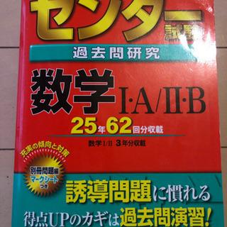 センター試験過去問研究数学Ⅰ・A/Ⅱ・B